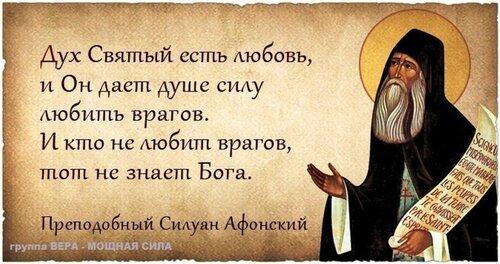 Цитаты Святых Старцев