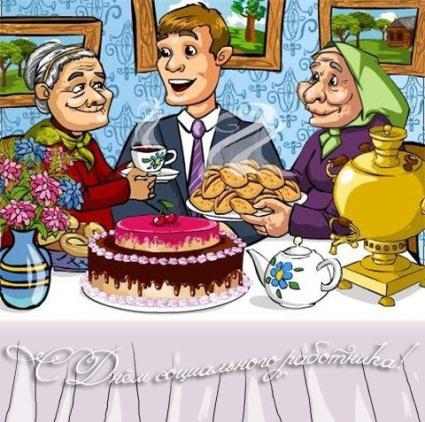 Открытки. С днем социального работника. Соцработник с бабушками за столом открытки фото рисунки картинки поздравления