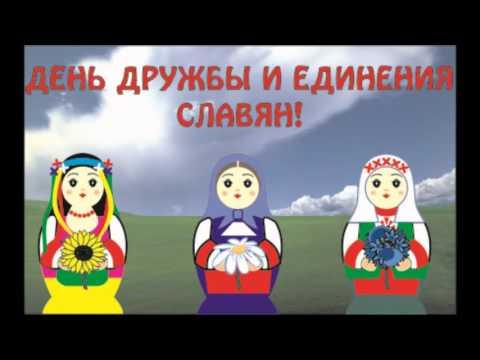 25 июня День дружбы и единения славян! Матрешки