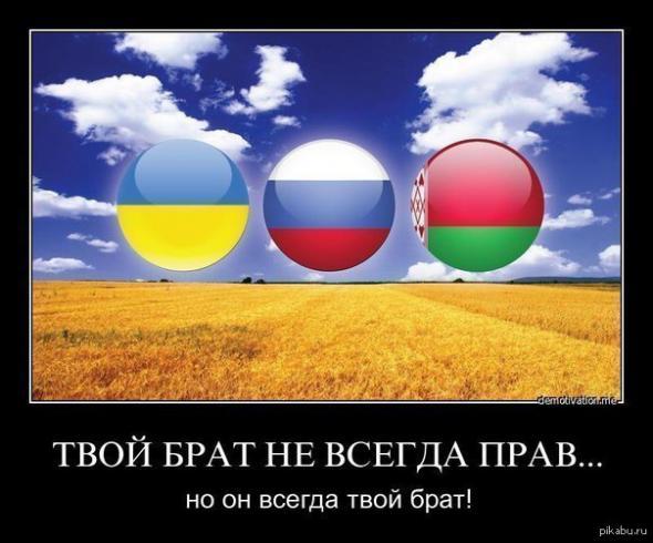 25 июня День дружбы и единения славян. Твой брат не всегда прав, но он всегда - твой брат