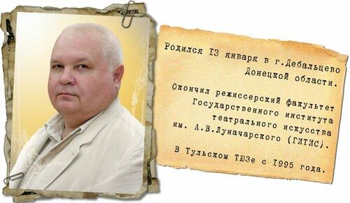 Шинкарев.JPG