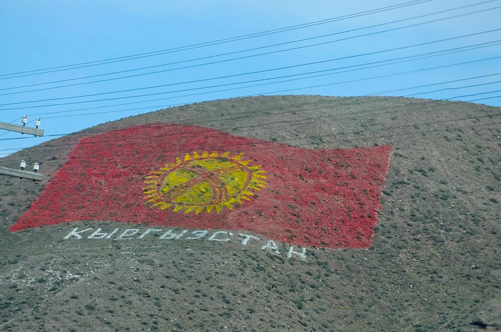 Кыргызстан, Киргизия