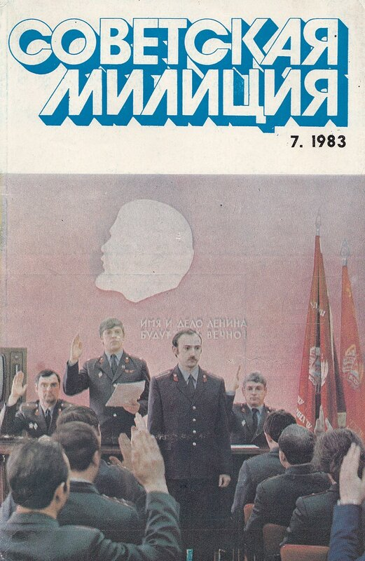 Журналы СССР. Советская милиция.