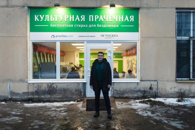 © takiedela.ru  Ейдали необычное название— «Культурная прачечная». Она работает круглый год