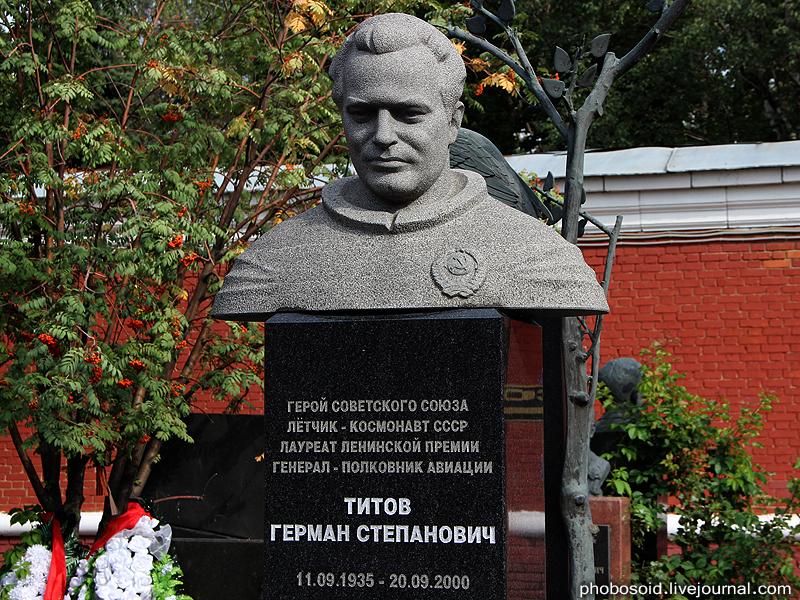 42. Титов Герман Степанович — советский космонавт, второй советский человек в космосе, второй челове