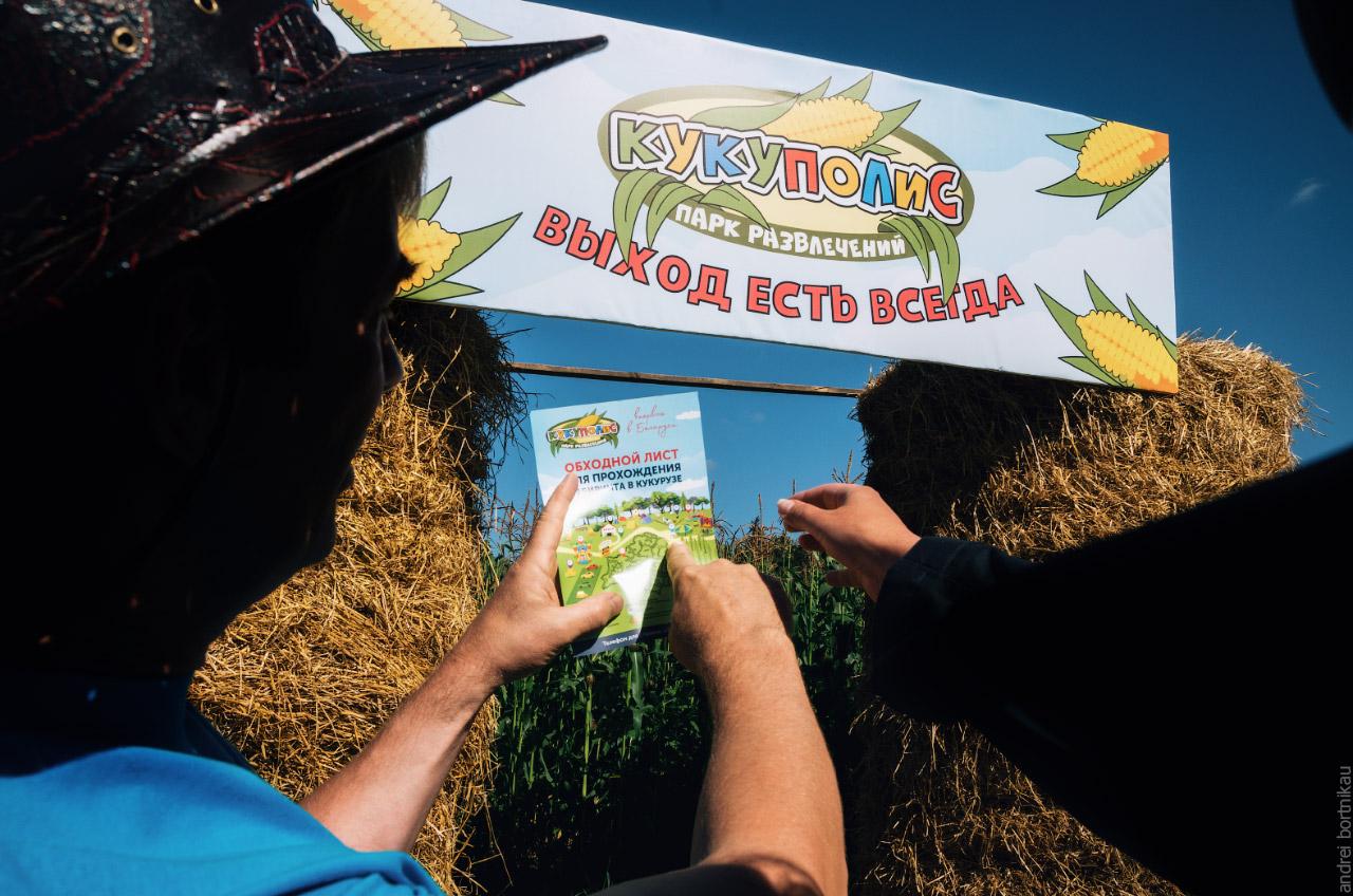 Агропарк Кукуполис. Лабиринт на кукурузном поле. Хозяйство Дак