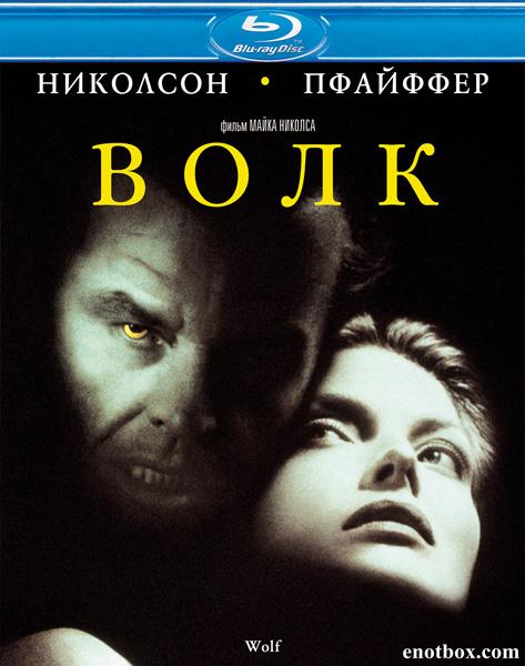 Волк / Wolf (1994/BDRip/HDRip)