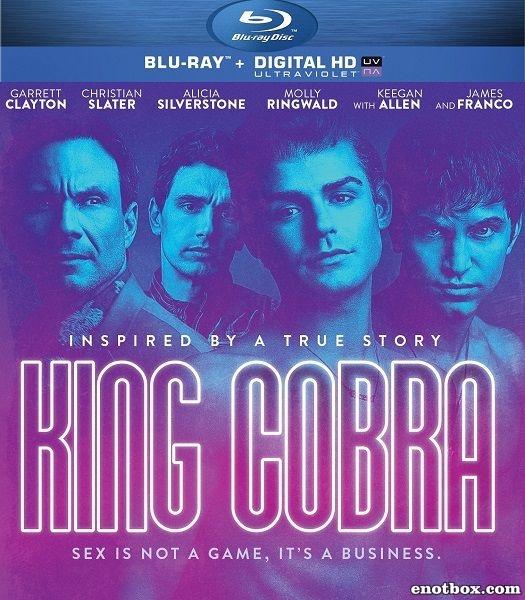 Королевская кобра / King Cobra (2016/BDRip/HDRip)