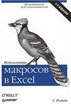 С. Роман — Использование макросов в Excel