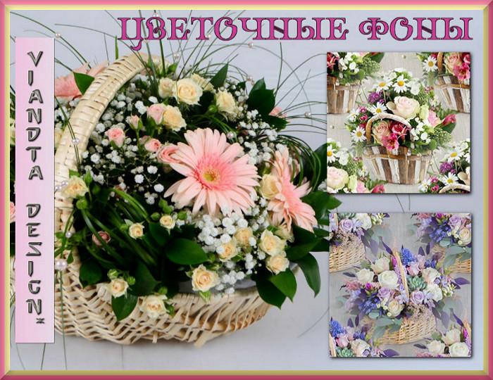 коллаж анонс цветочные фоны букеты.jpg