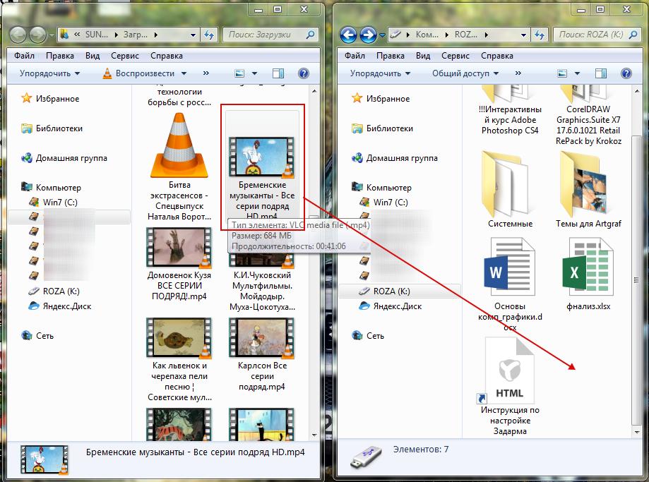 Перемещение файла с помощью двух окон и правой кнопки мыши