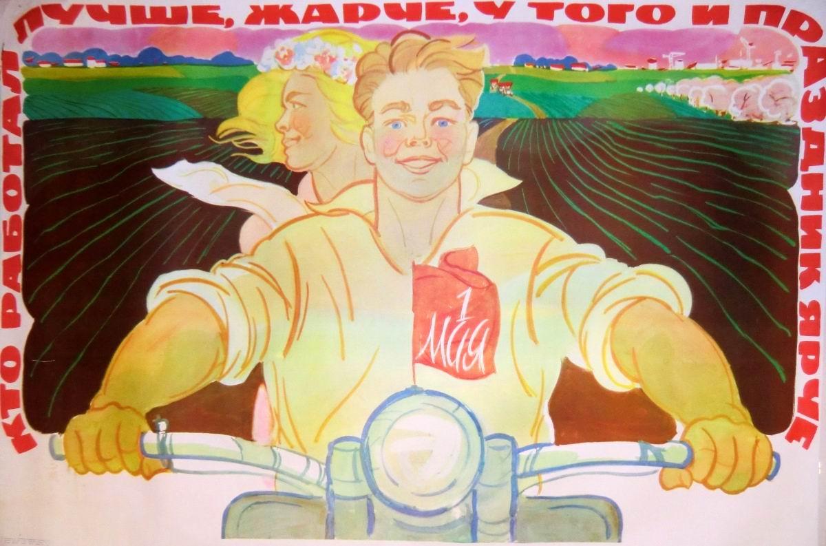 Эх, прокатимся: Первомайский плакат из советского прошлого