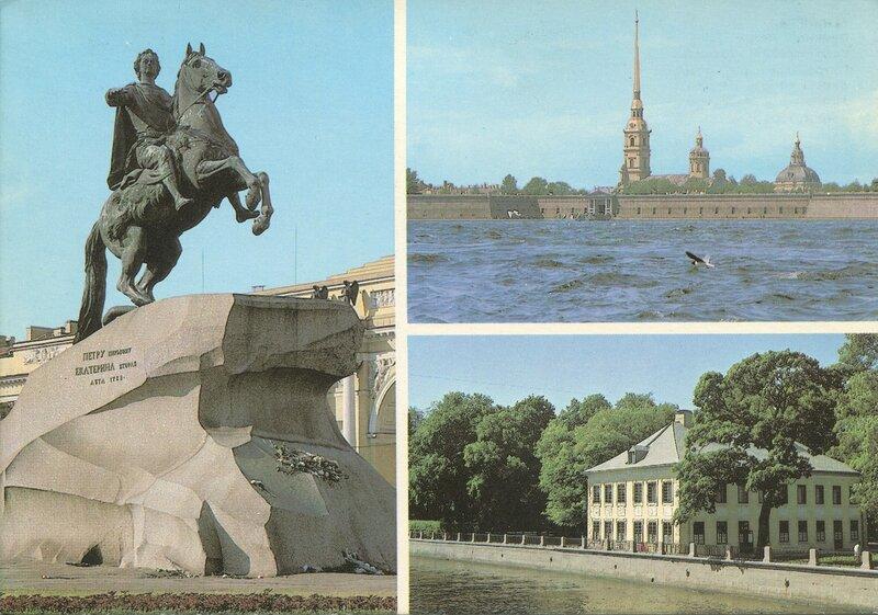 Ленинград.