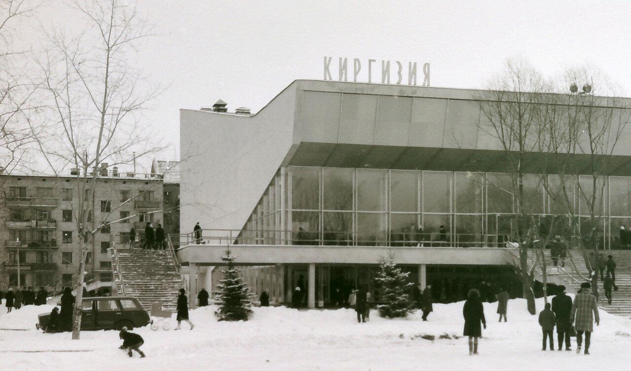 1976,  Кинотеатр Киргизия