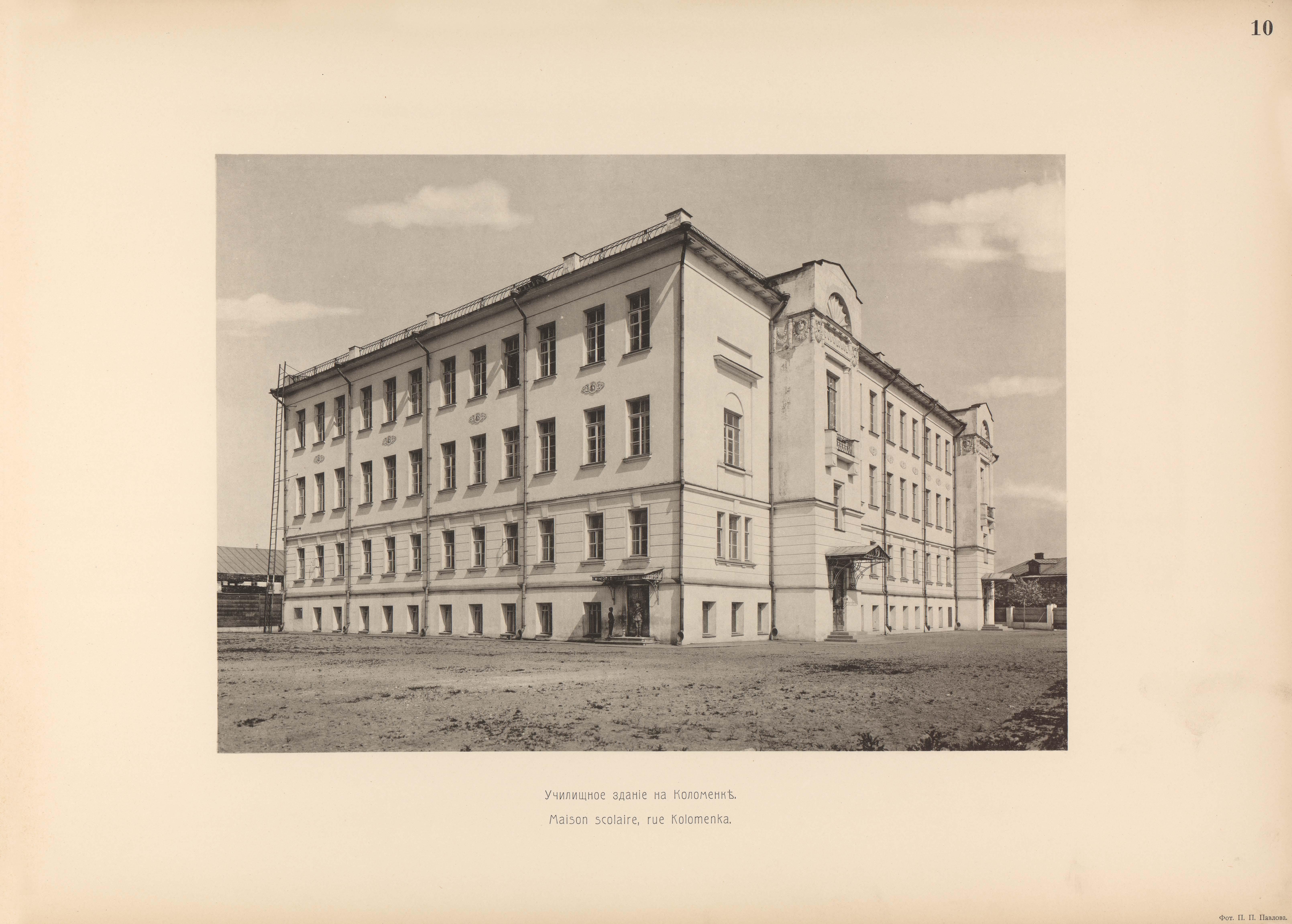 Училищное зданiе на Коломенкѣ
