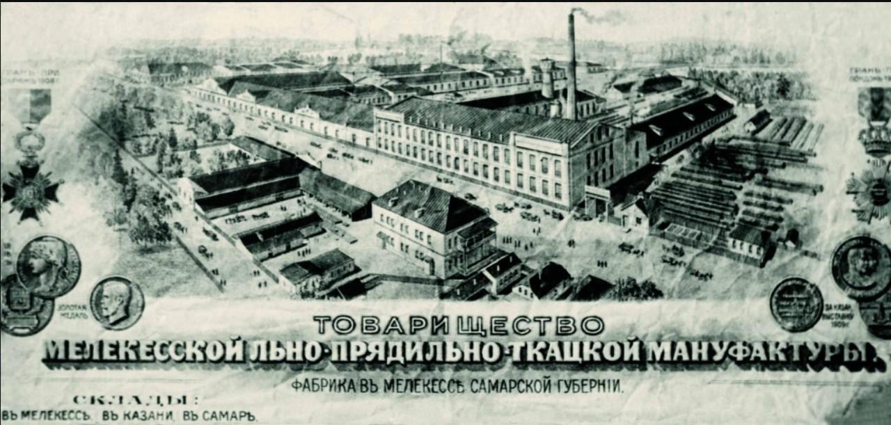 Товарищество Меликесской льно-прядильно-ткацкой мануфактуры