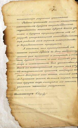 ГАКО, ф. 445, оп. 1, д. 119, л. 6об.