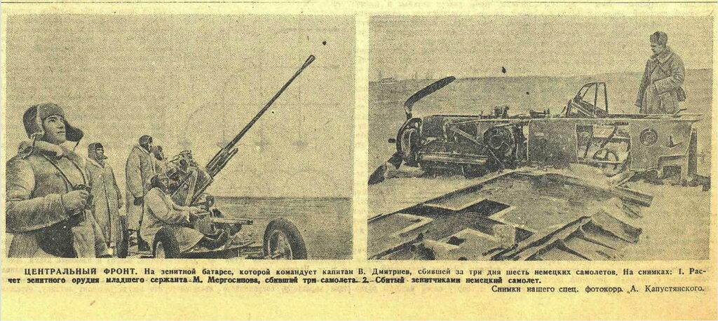 «Красная звезда», 16 декабря 1942 года