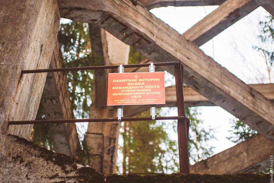 alexbelykh.ru, башня ЖДАУ, башня управления огнём железнодорожной артиллерийской установки