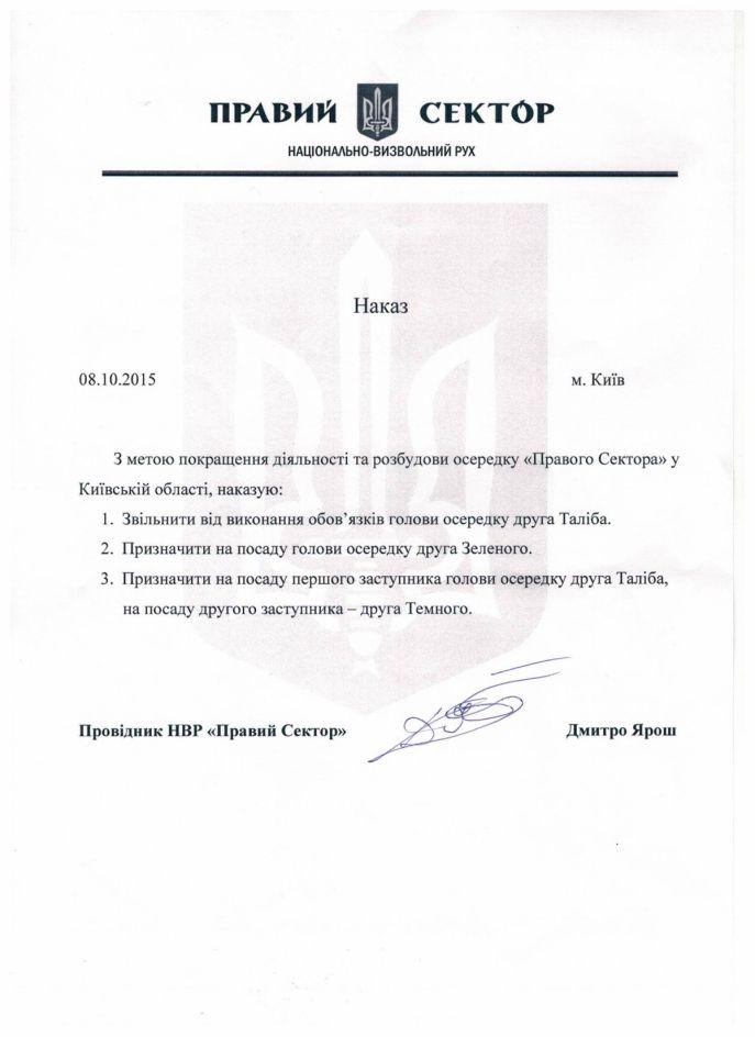 Приказ о назначении руководителя Киевского областного отделения