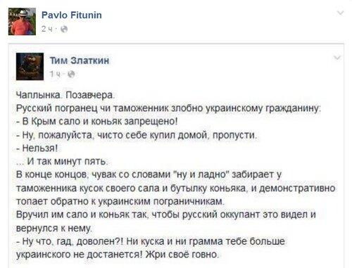 Фитюнин_Чаплынка.jpg