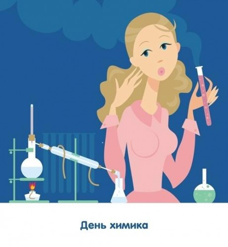 День химика! Богиня химии