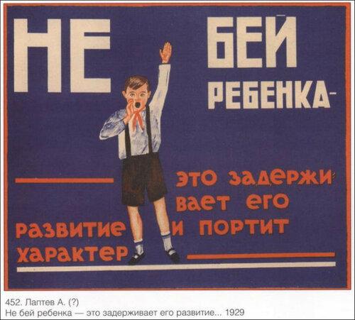 ussr-posters-22.jpg