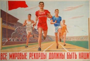 Все мировые рекорды должны быть наши! 1948,Елагин А.И.