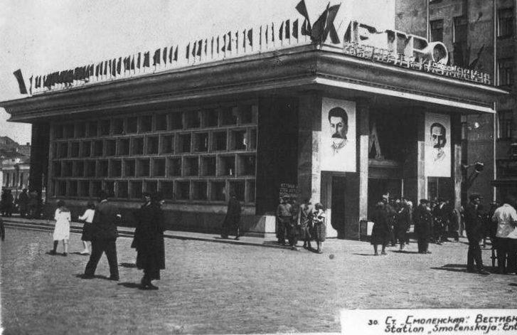 «Смоленская» (проектное название — «Смоленская площадь»).