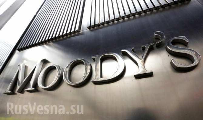 Moody's отметило ускоренный темп роста ВВП РФ