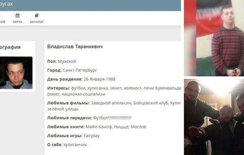 """Россиянин, бывший наёмником в украинском карательном полку """"Азов"""", задержан под Питером"""