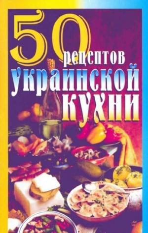 50 рецептов украинской кухни - Рзаева Е.С.