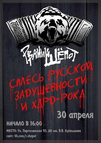 афиша рок-концерта в Куйбышеве
