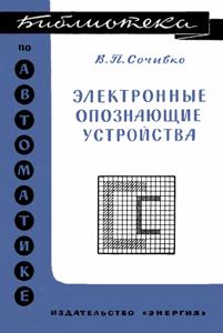 Серия: Библиотека по автоматике - Страница 4 0_14965a_4f21383b_orig