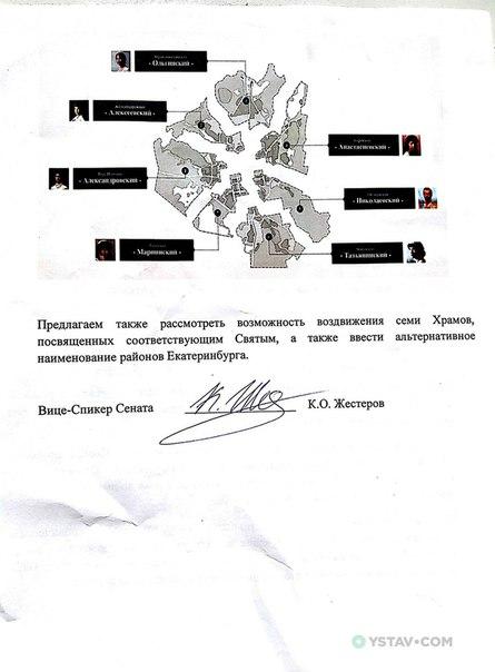 Районы Екатеринбурга переименуют в честь великомучеников-pic3