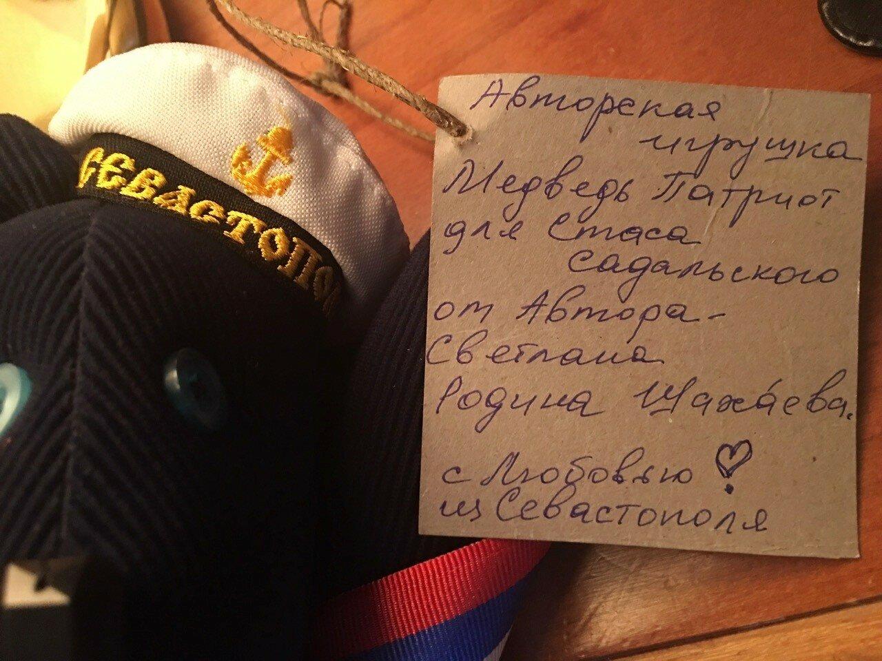 Севастополь-2016