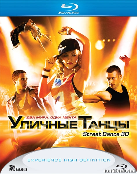 Уличные танцы / Street Dance 3D (2010/BDRip/HDRip)