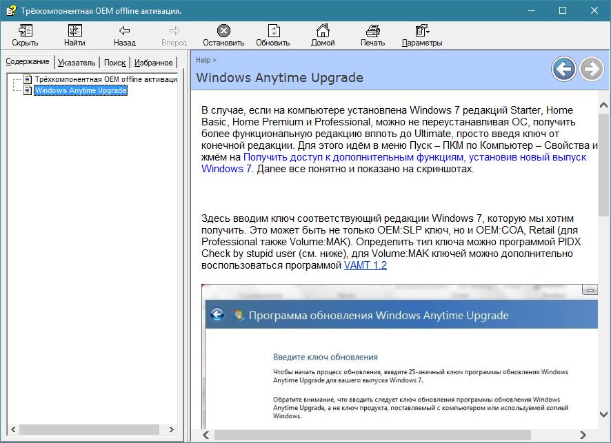 Windows loader v2 2.1 by daz status modified uninstall other cracks
