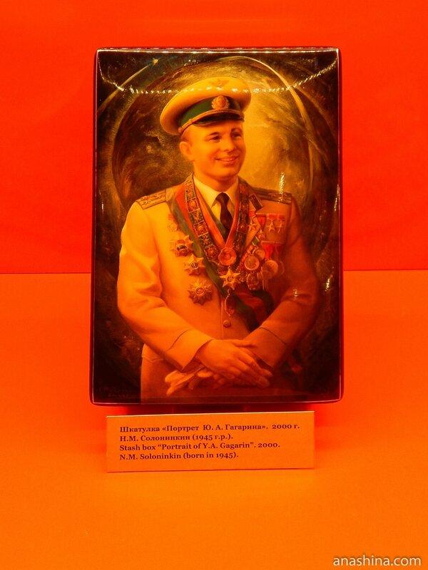 Шкатулка с портретом Юрия Гагарина, Федоскинская лаковая миниатюра
