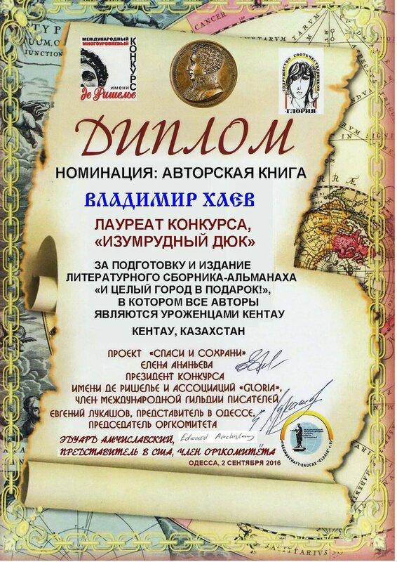 Dyuk 2016 Diplom Khaev Vladimir.jpg