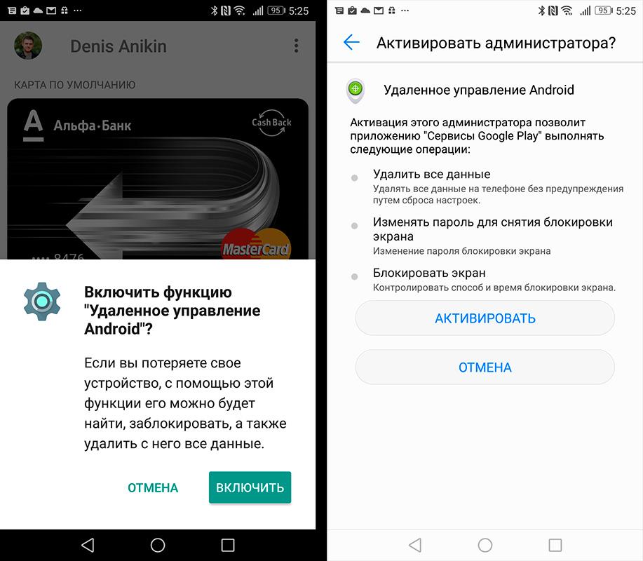 Android Pay установка настройка фото 7