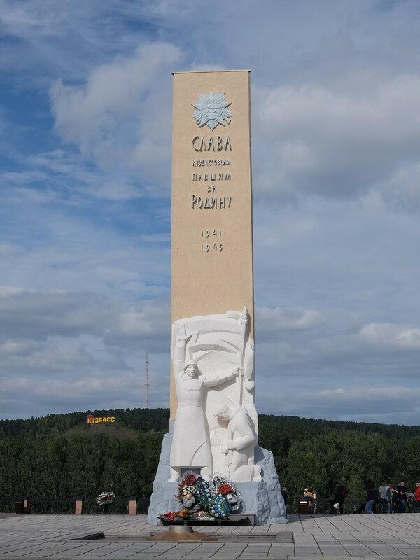 Кемерово - Мемориал Славы