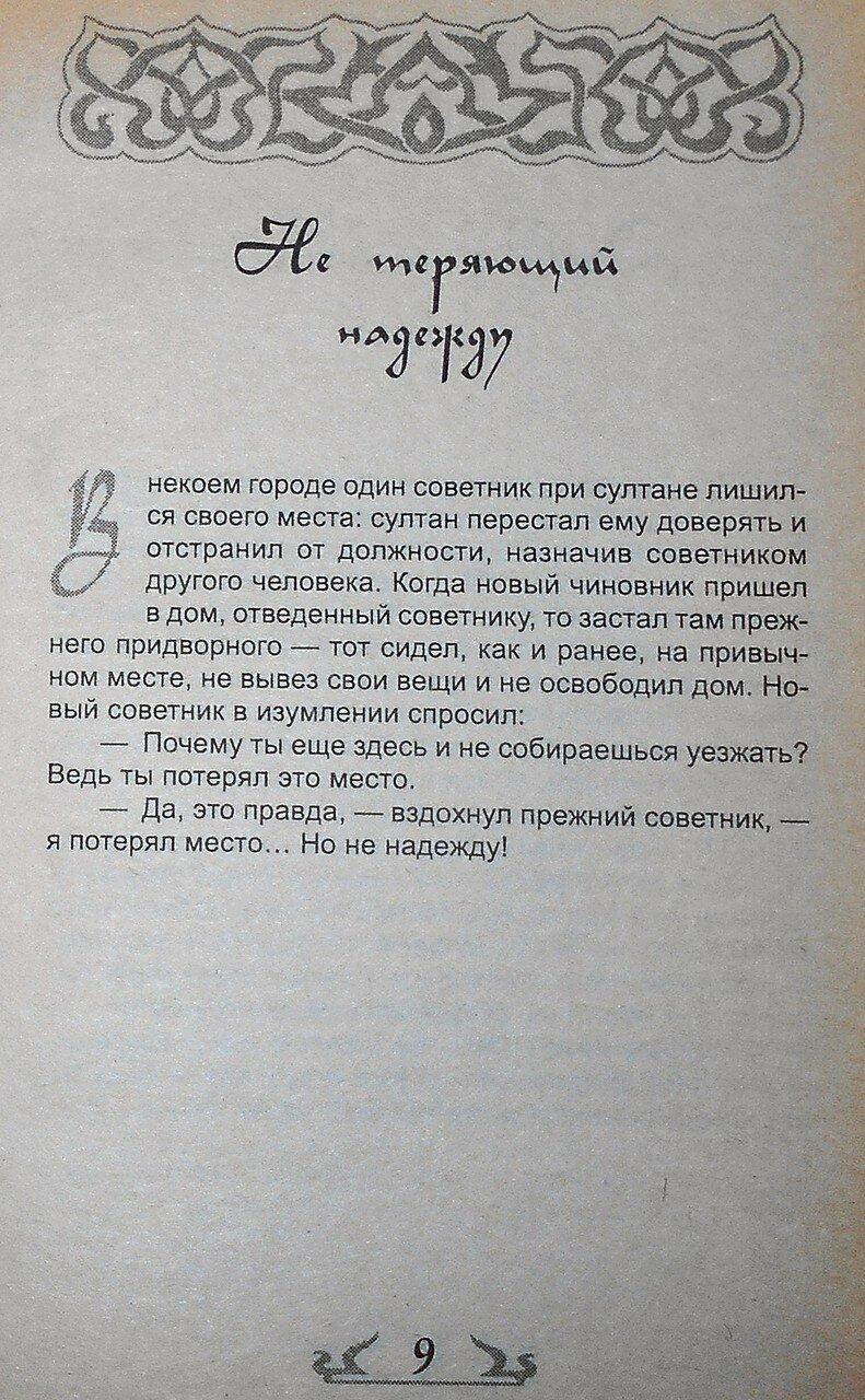 Если ты не ОСЁЛ, или как узнать СУФИЯ (5).JPG