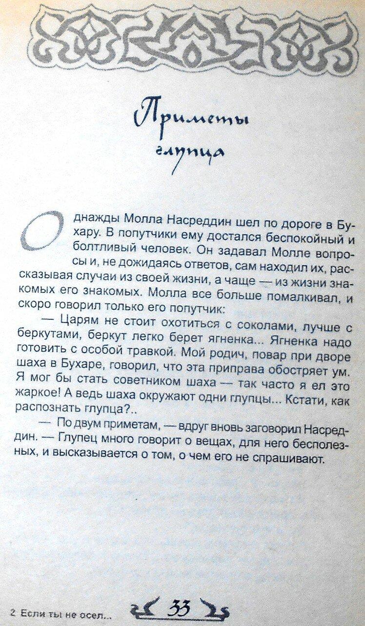 Если ты не ОСЁЛ, или как узнать СУФИЯ (26).JPG