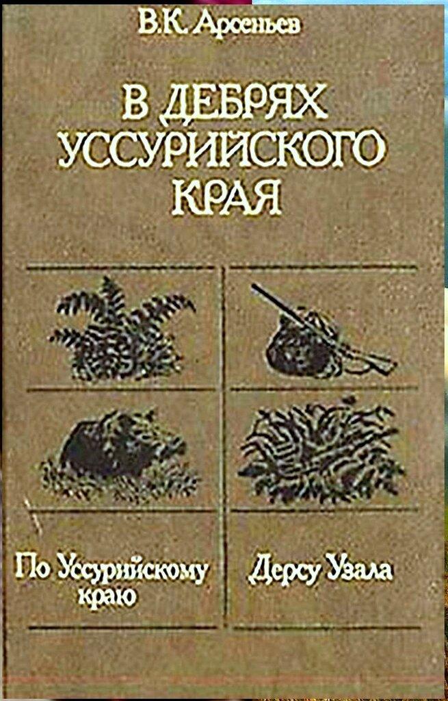 Иллюстрация к книге В.К.Арсеньева Дерсу Узала (34).jpg