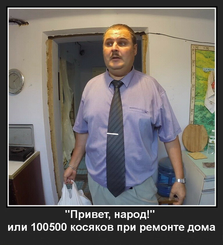 """Привет, народ!"" или 100500 косяков при ремонте дома!"