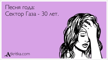 atkritka_1360688737_327.jpg