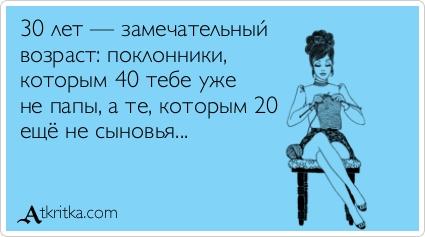 atkritka_1371595365_797.jpg