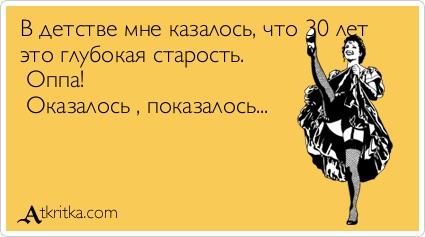 atkritka_1381006320_639.jpg