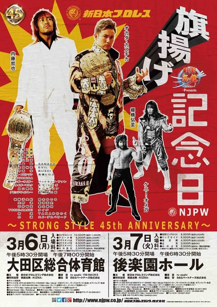 Post image of NJPW: 45th Anniversary Show